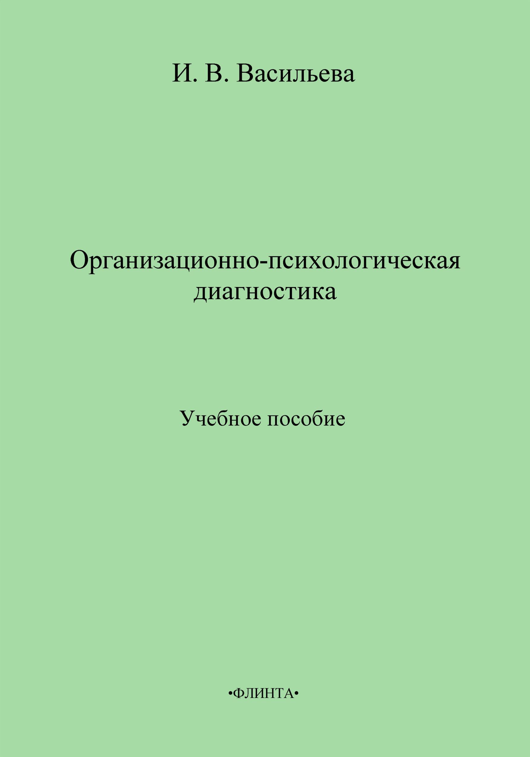 И. В. Васильева Организационно-психологическая диагностика. Учебное пособие психологическая диагностика