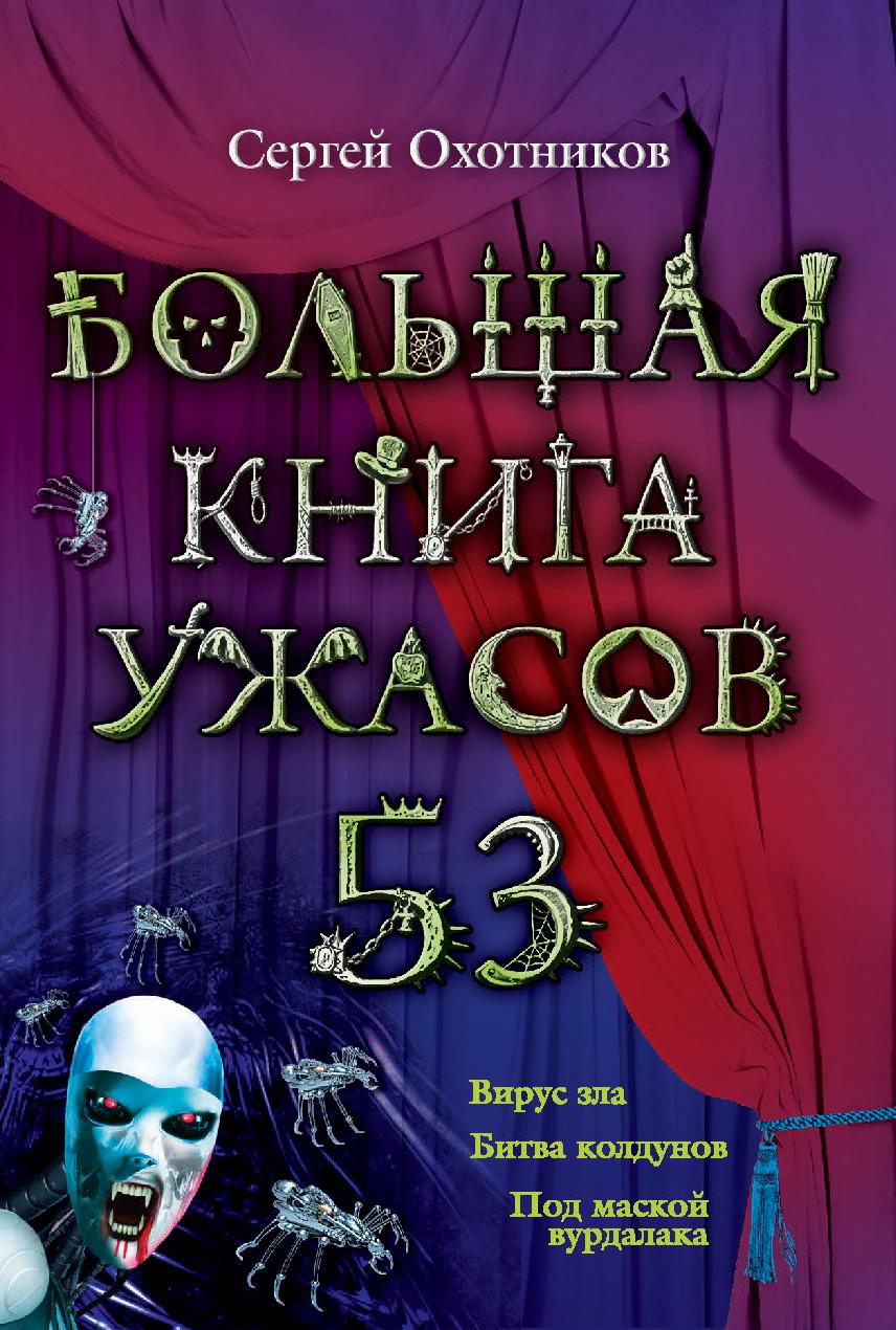 bolshaya kniga uzhasov 53 sbornik