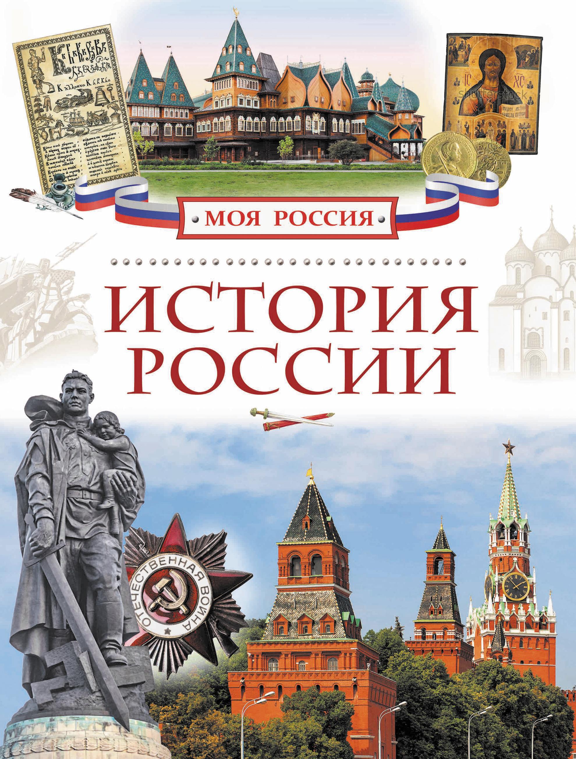 Валерий Алешков История России валерий шамбаров великие империи древней руси