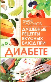 Андрей Сазонов Душевные рецепты вкусных блюд при диабете mb 6286 lbкопилка сова виолончелист sealmark