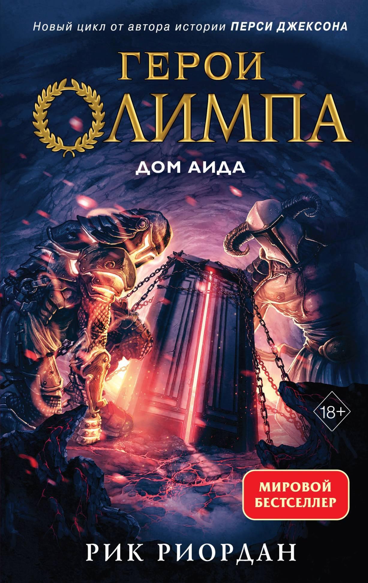 Рик Риордан Дом Аида риордан рик герои олимпа книга 3 метка афины роман