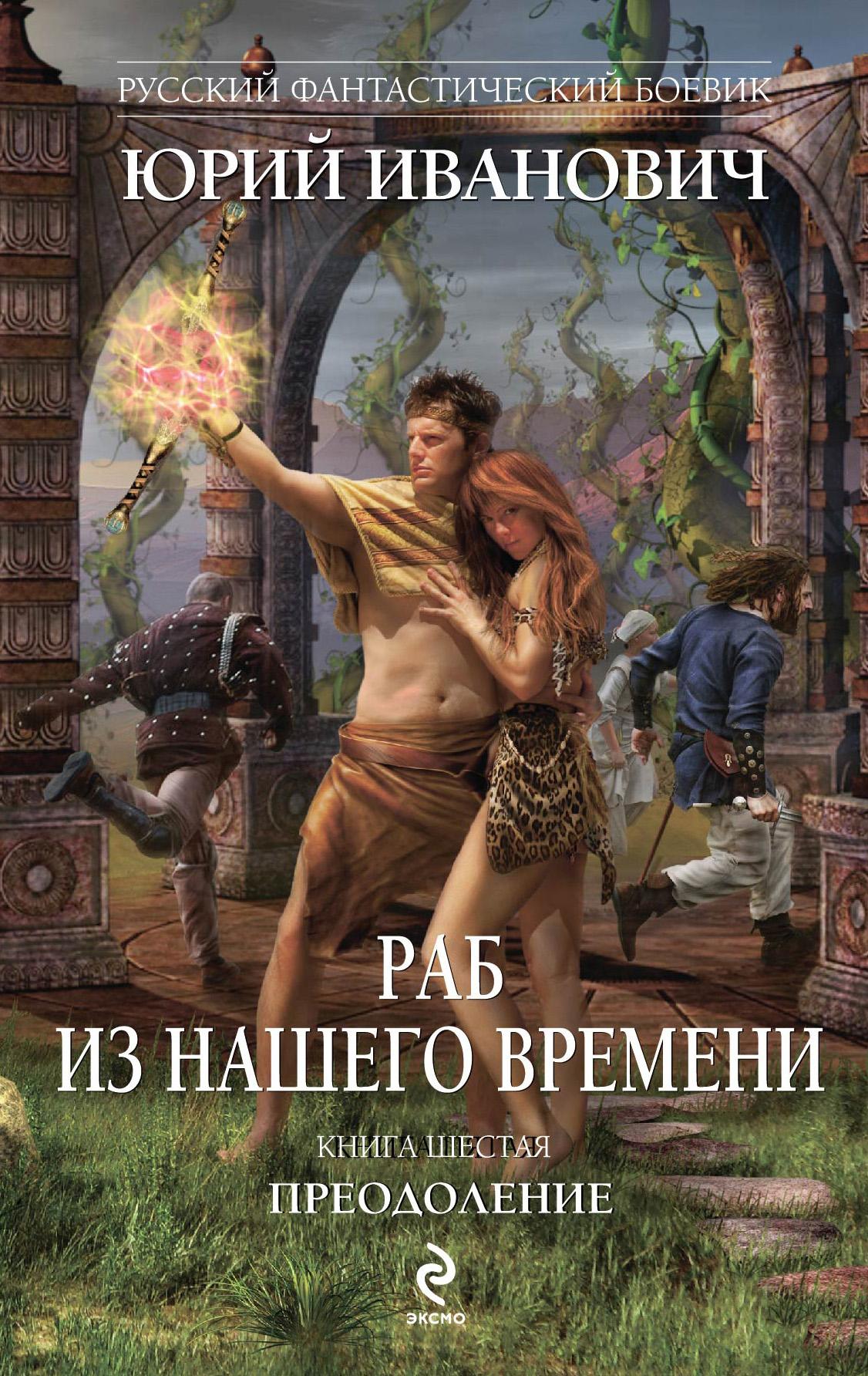 Юрий Иванович Преодоление