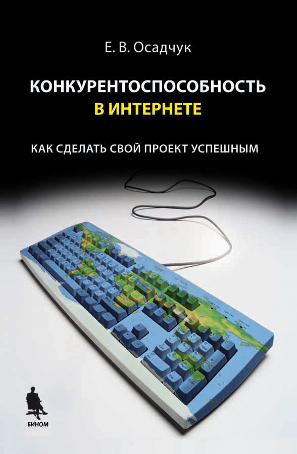 Е. В. Осадчук Конкурентоспособность в Интернете: как сделать свой проект успешным м в чекулаев как обеспечить конкурентоспособность агрофирмы