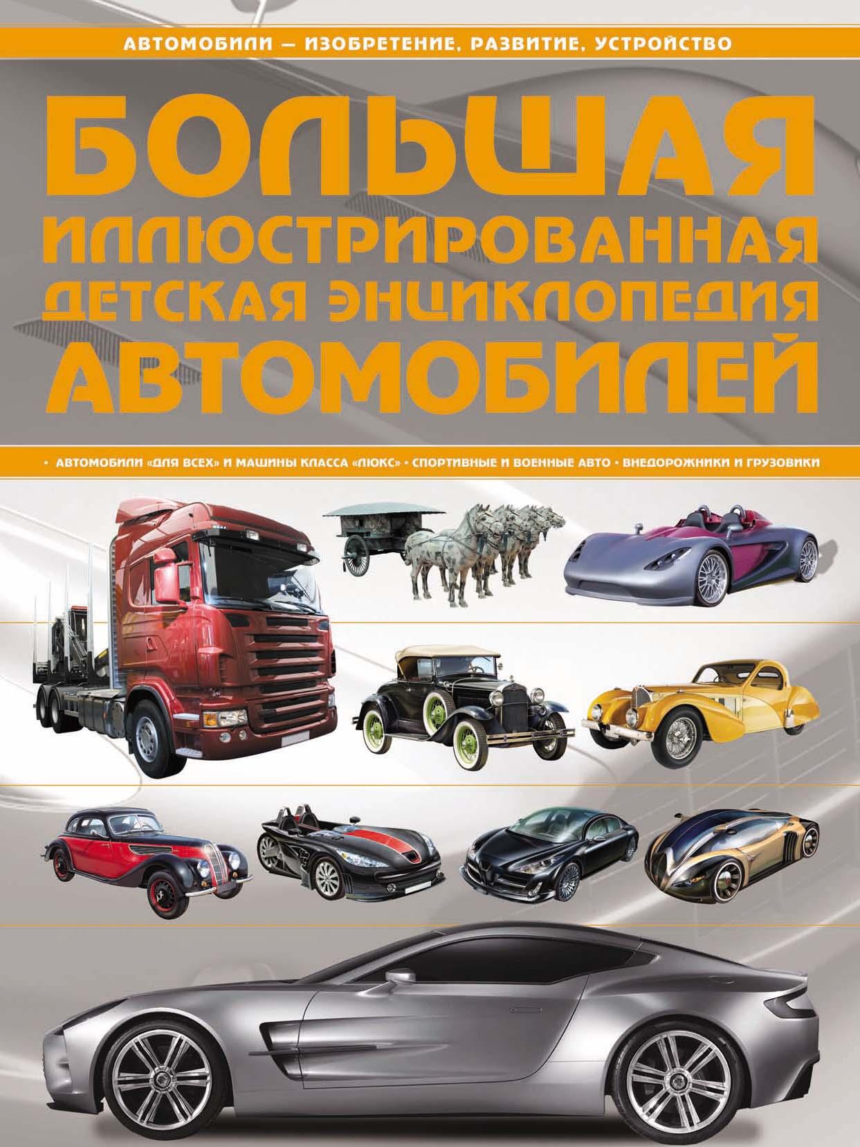 А. Г. Мерников Большая иллюстрированная детская энциклопедия автомобилей а г мерников почемучки а вы знаете что…