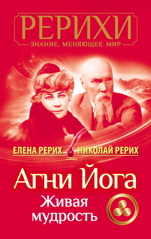 Елена Рерих Агни Йога. Живая мудрость (сборник) беседы об искусстве