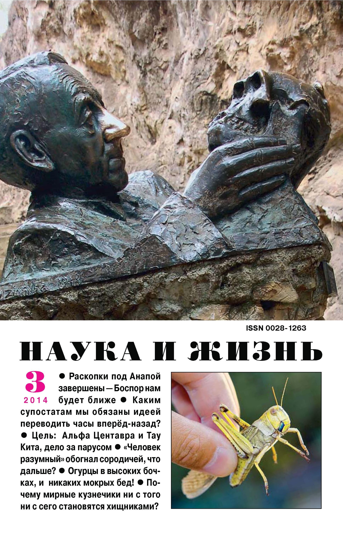 Наука и жизнь №03/2014