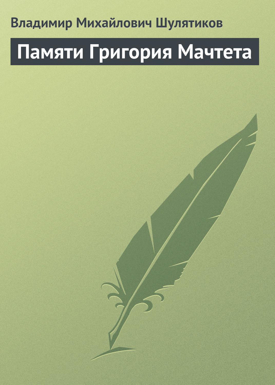 Памяти Григория Мачтета