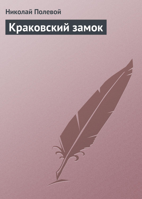 Николай Полевой Краковский замок карло каладзе от неба к небу