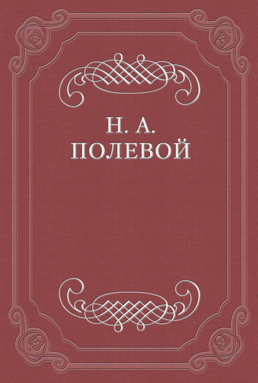 Николай Полевой «Рука Всевышнего Отечество спасла» цена