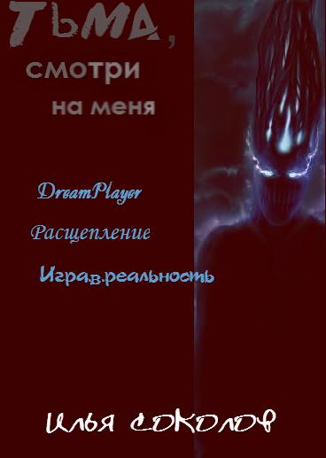 Илья Соколов Тьма, смотри на меня (сборник)
