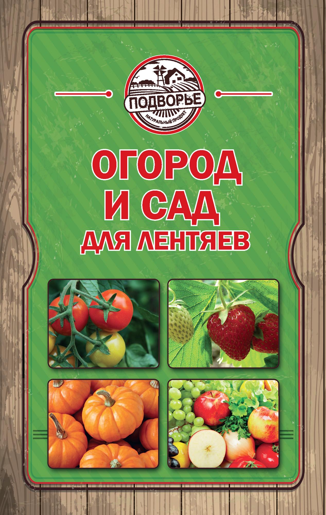 Тамара Руцкая Огород и сад для лентяев кормилица грядка как вырастить большой урожай картофеля без химии и хлопот на любой почве