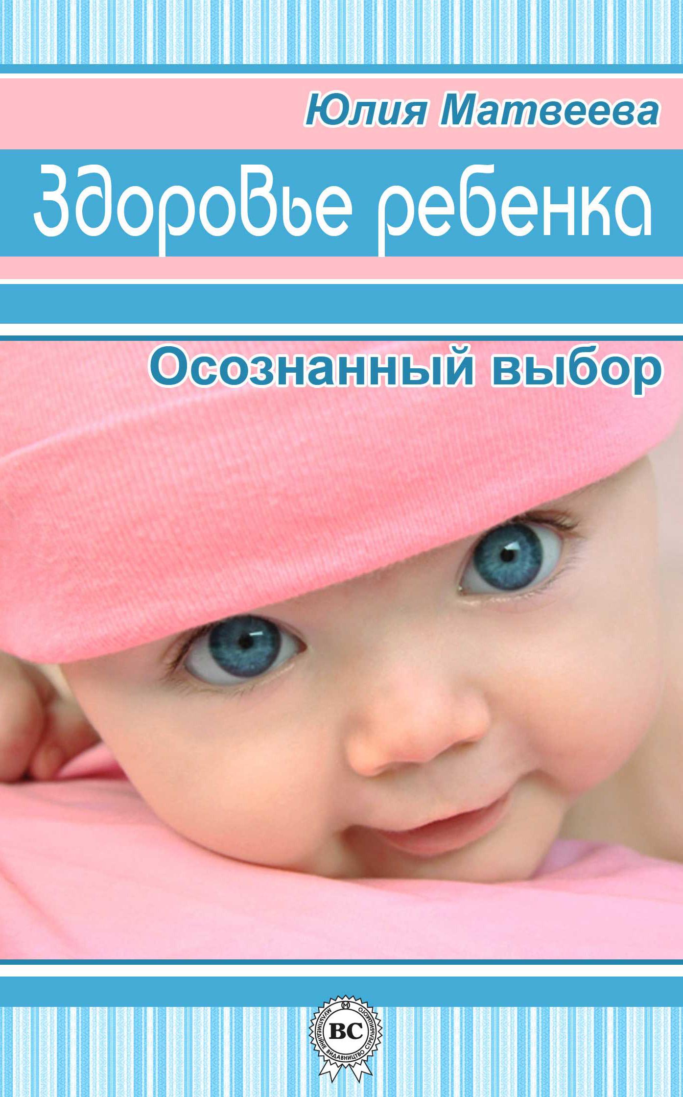 Фото - Юлия Матвеева Здоровье ребенка. Осознанный выбор юлия матвеева здоровье ребенка осознанный выбор