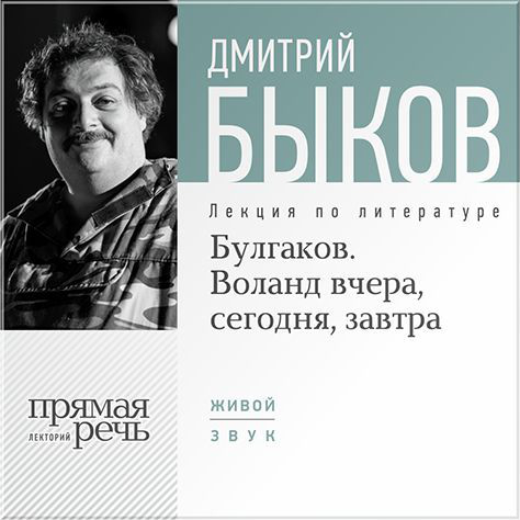 Дмитрий Быков Лекция «Булгаков. Воланд вчера, сегодня, завтра»