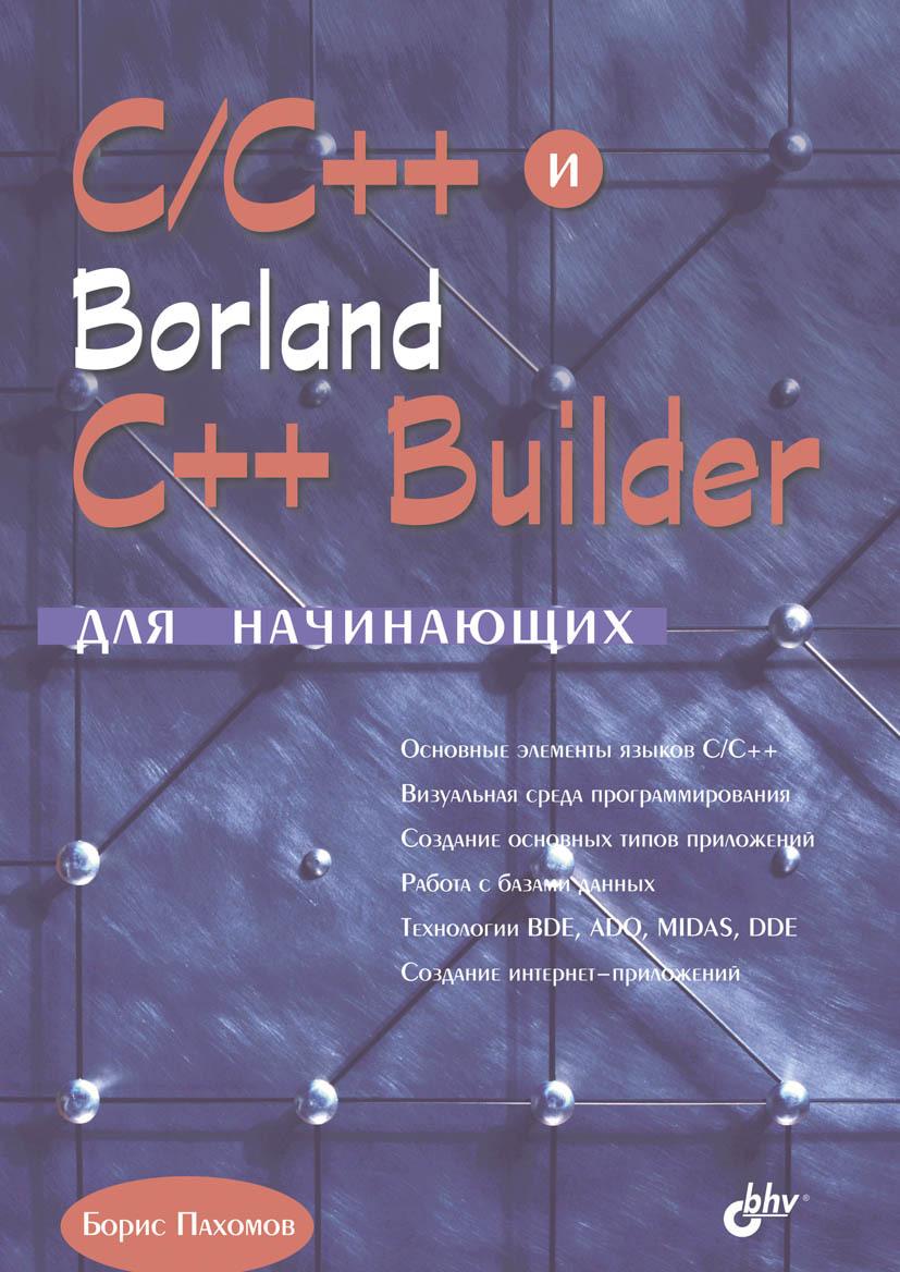 Борис Пахомов C/C++ и Borland C++ Builder для начинающих пахомов б c c и ms visual c 2012 для начинающих 2 е издание