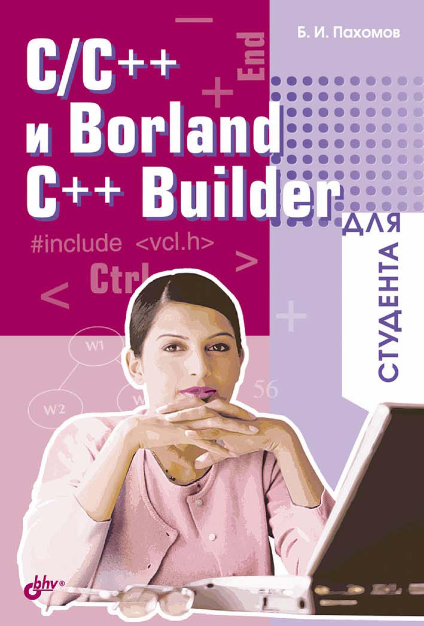 цены Борис Пахомов C/C++ и Borland C++ Builder для студента