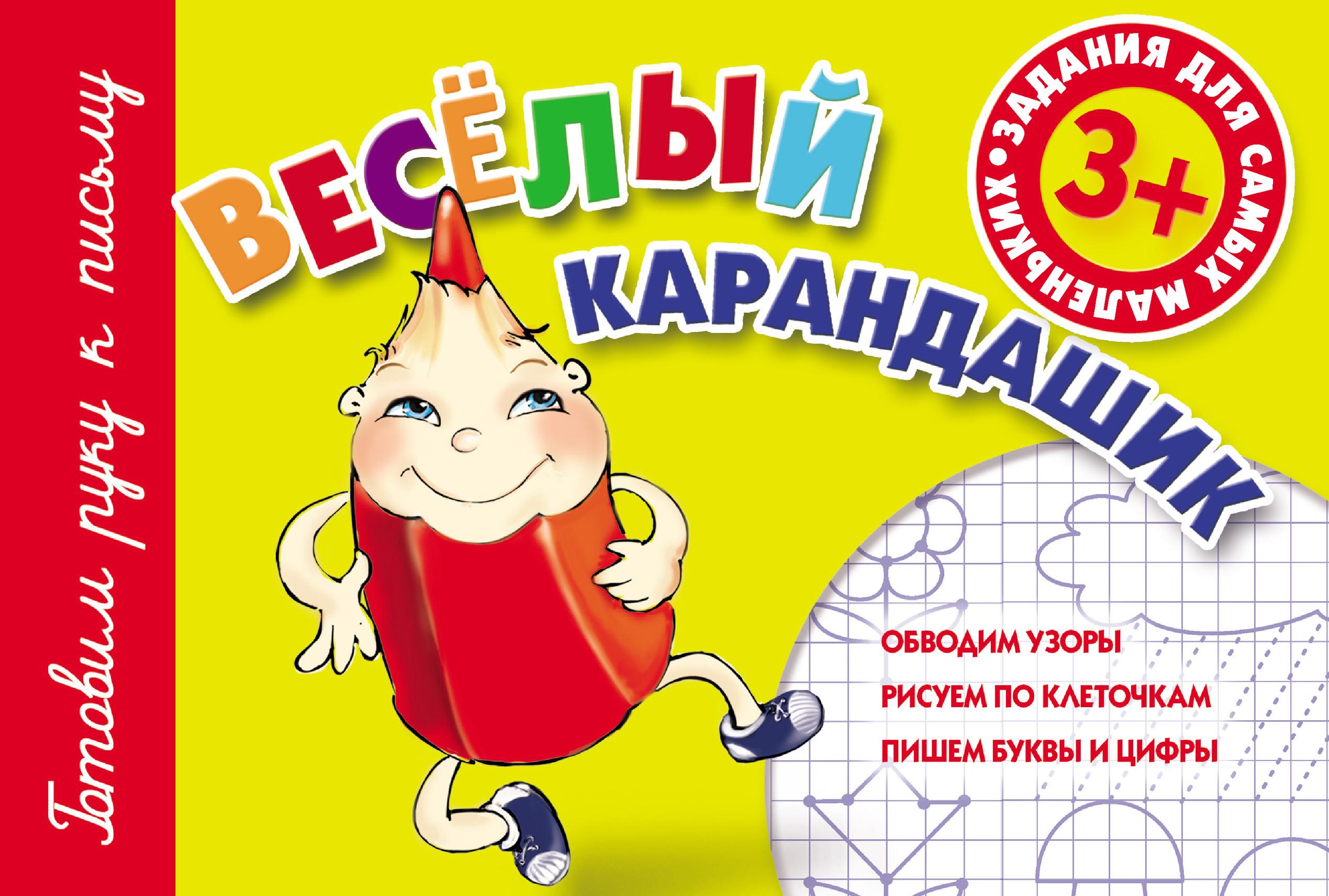 Валентина Полушкина Веселый карандашик полезное видео как готовить руку ребенка к письму от 2 до 3 лет