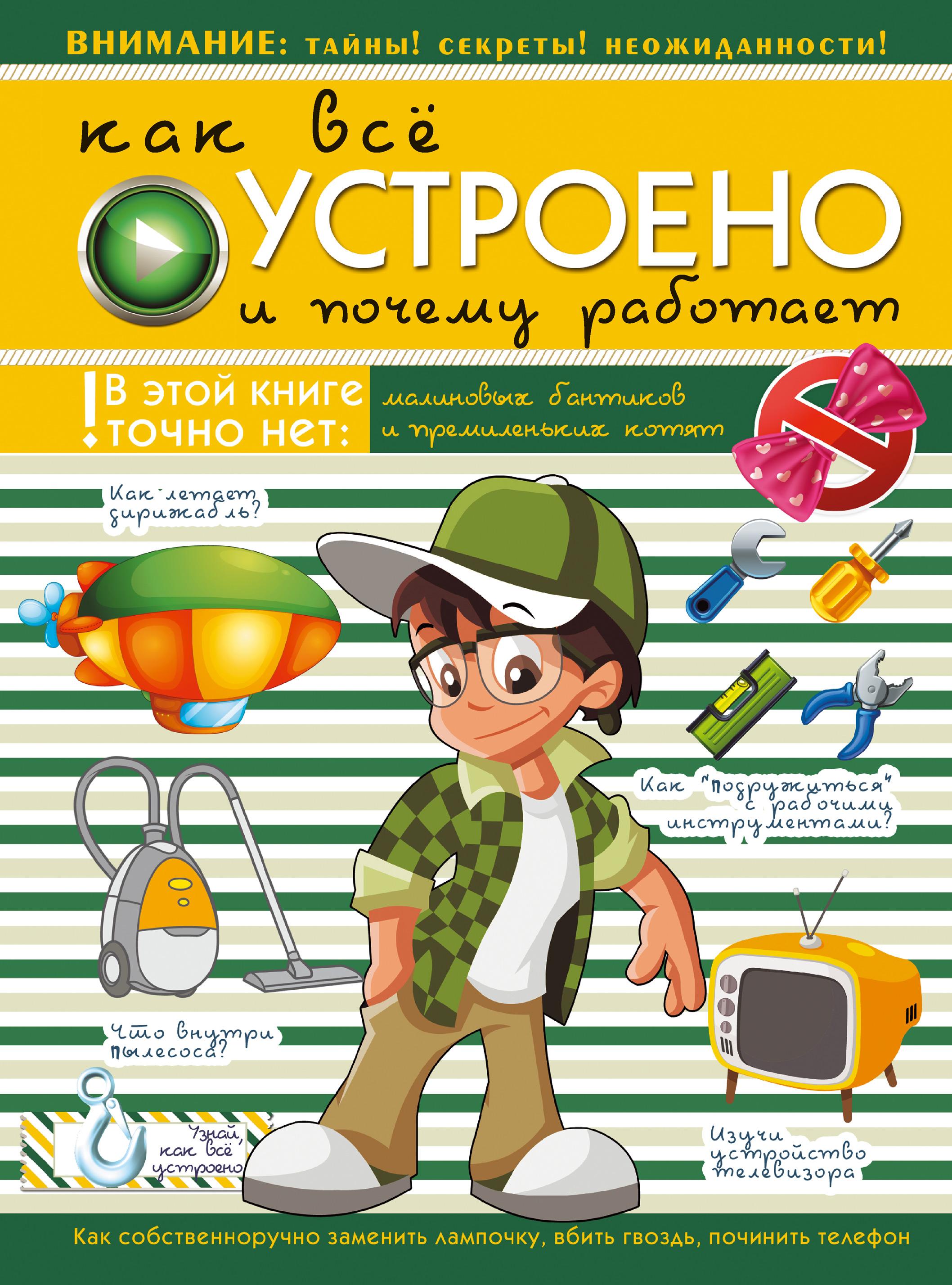 А. Г. Мерников Как все устроено и почему работает