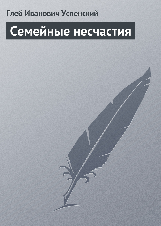 Глеб Иванович Успенский Семейные несчастия цена