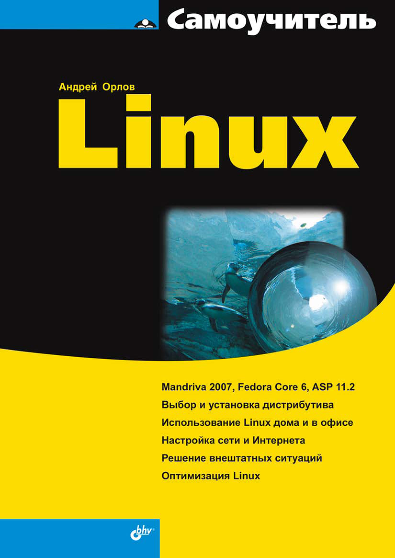 Андрей Орлов Самоучитель Linux алексей знаменский визуальный самоучитель интернета