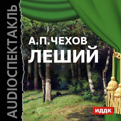 Леший (спектакль) ( Антон Чехов  )
