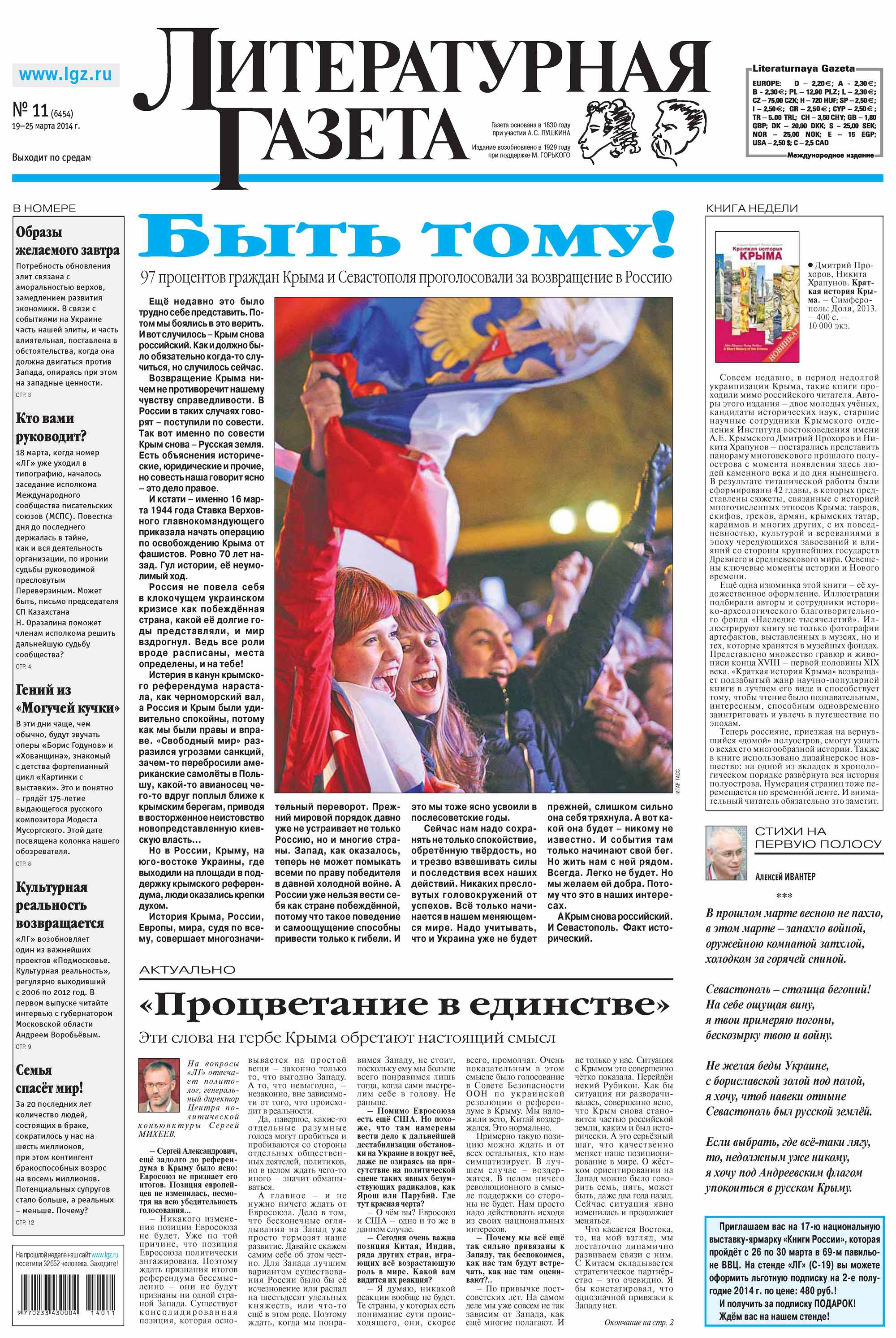 Литературная газета №11 (6454) 2014