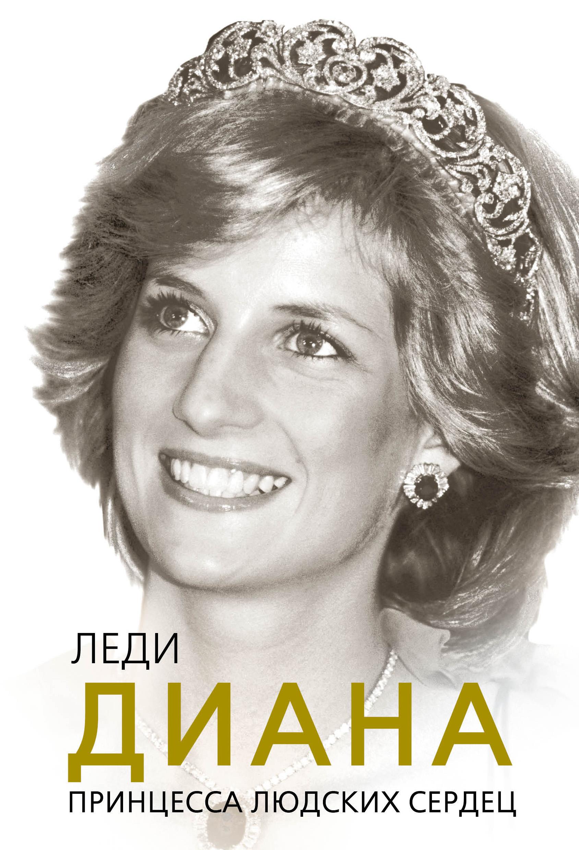 Софья Бенуа Леди Диана. Принцесса людских сердец бенуа с диана и чарльз одинокая принцесса любит принца…
