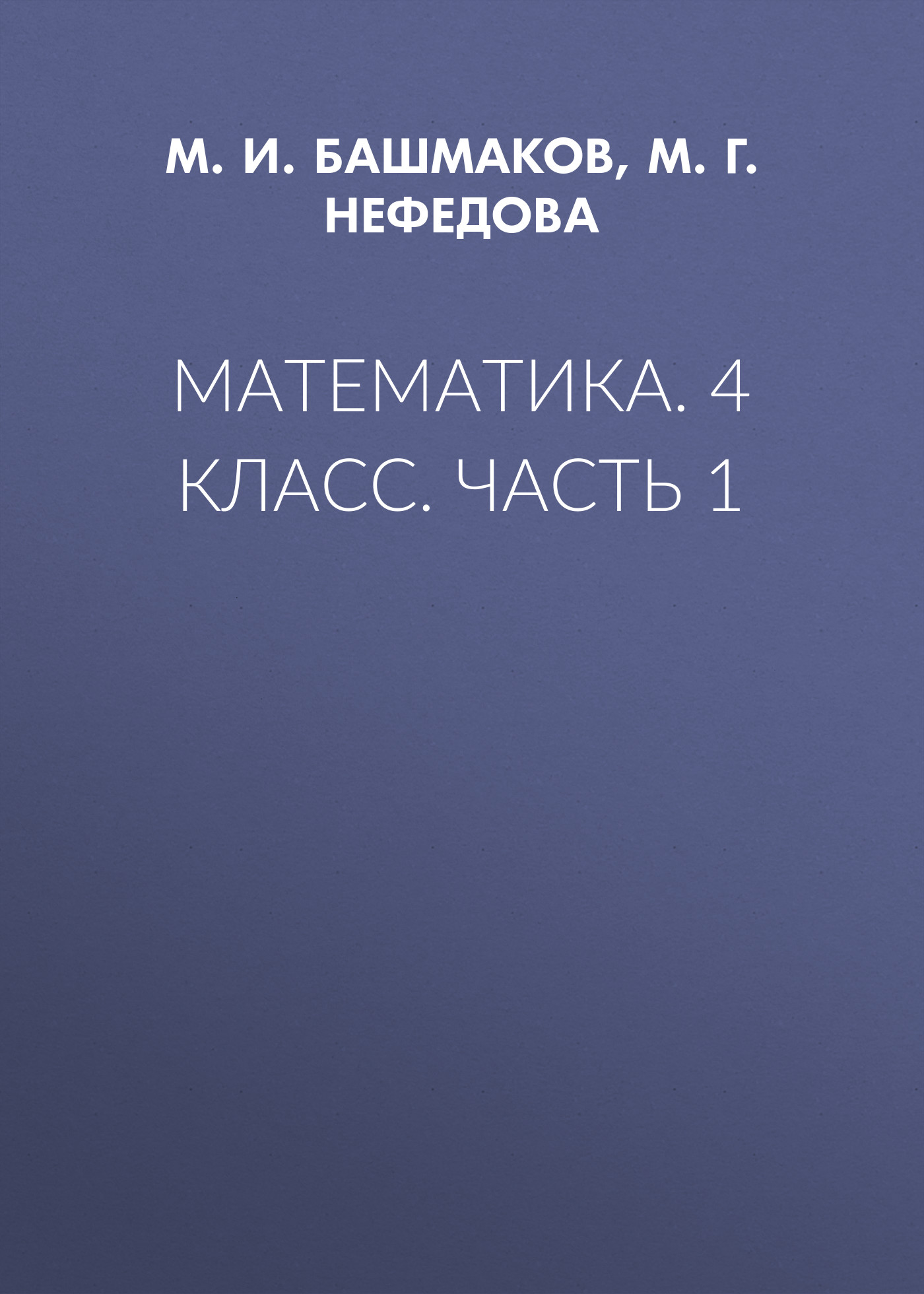 М. И. Башмаков Математика. 4 класс. Часть 1 федеральный государственный образовательный стандарт начального общего образования