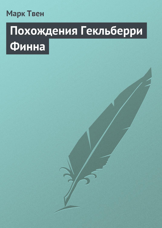 pokhozhdeniya geklberri finna