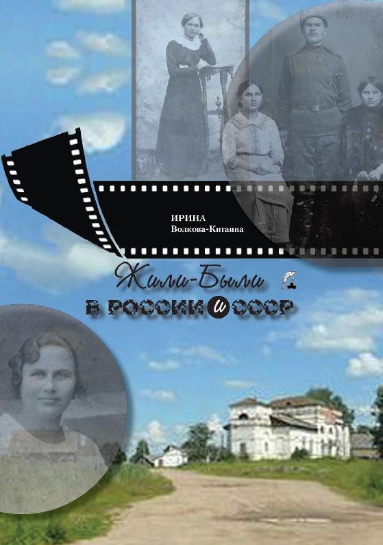 цена на Ирина Волкова-Китаина Жили-Были в России и СССР