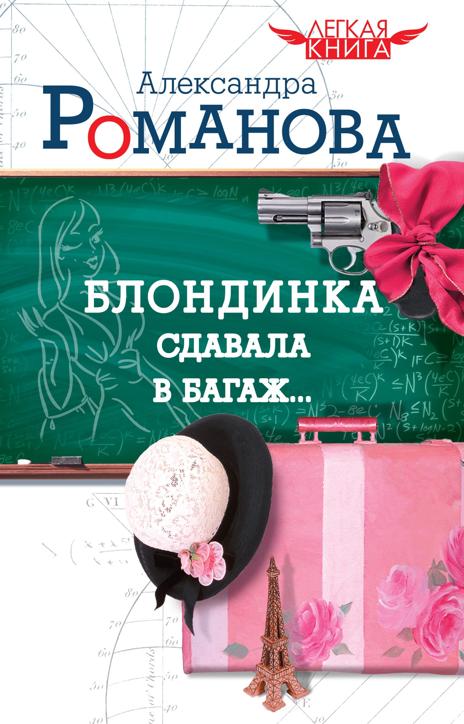 Блондинка сдавала в багаж… ( Александра Романова  )