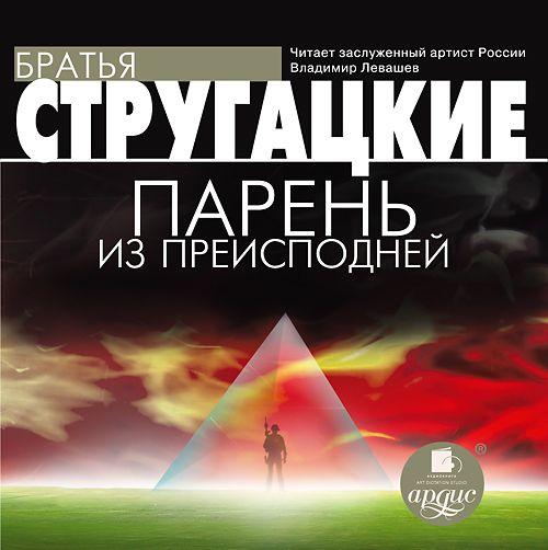 Аркадий и Борис Стругацкие Парень из преисподней