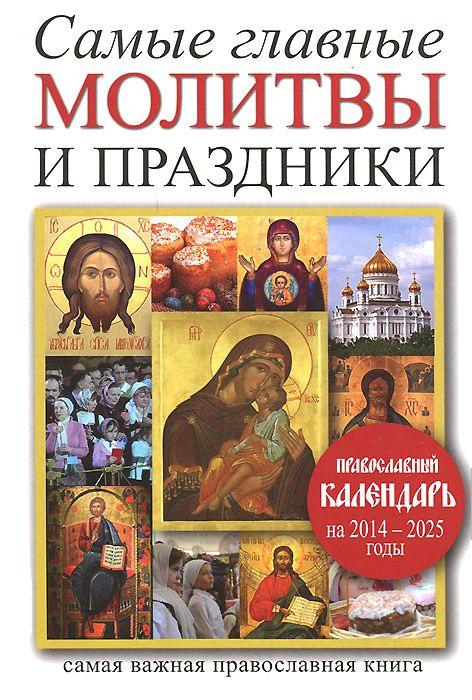 Сборник Самые главные молитвы и праздники