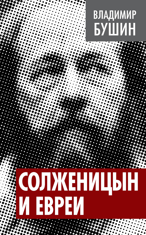 Владимир Бушин Солженицын и евреи