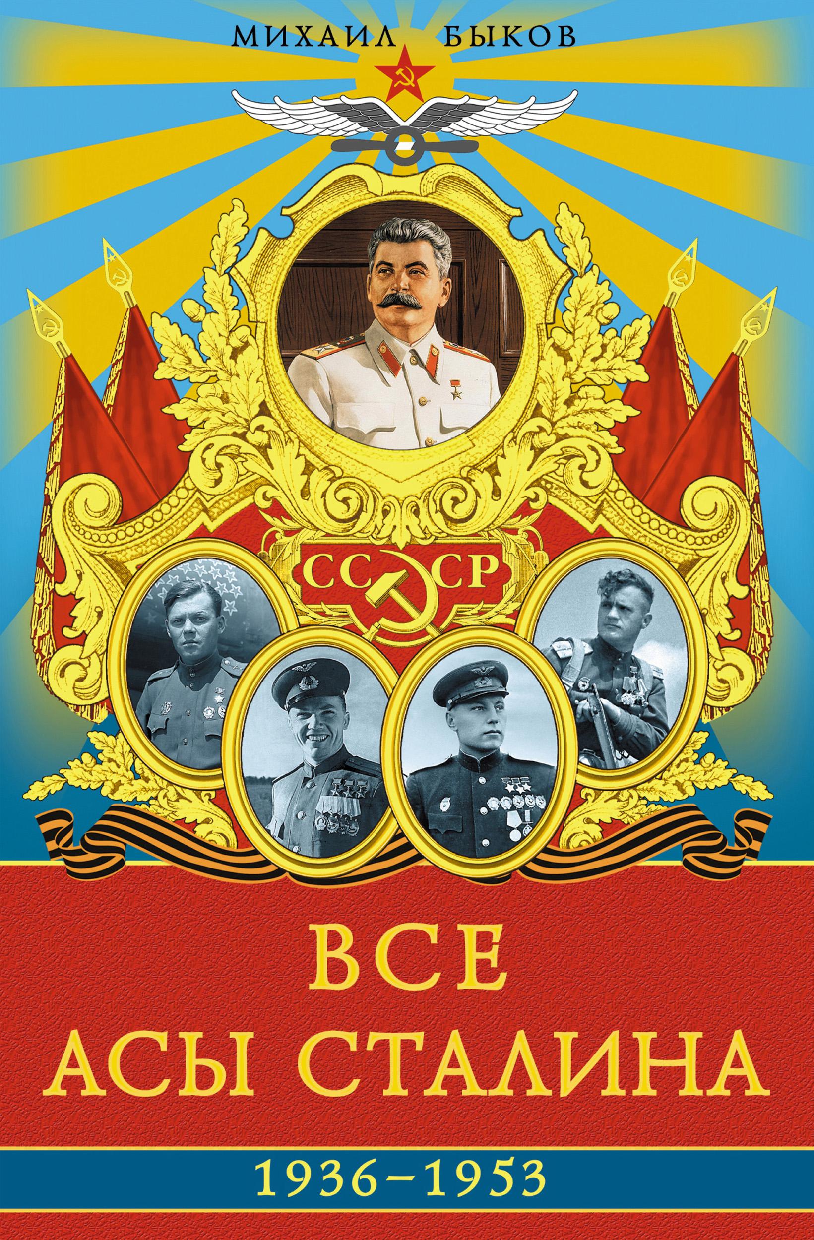 Михаил Юрьевич Быков Все асы Сталина 1936–1953 гг.