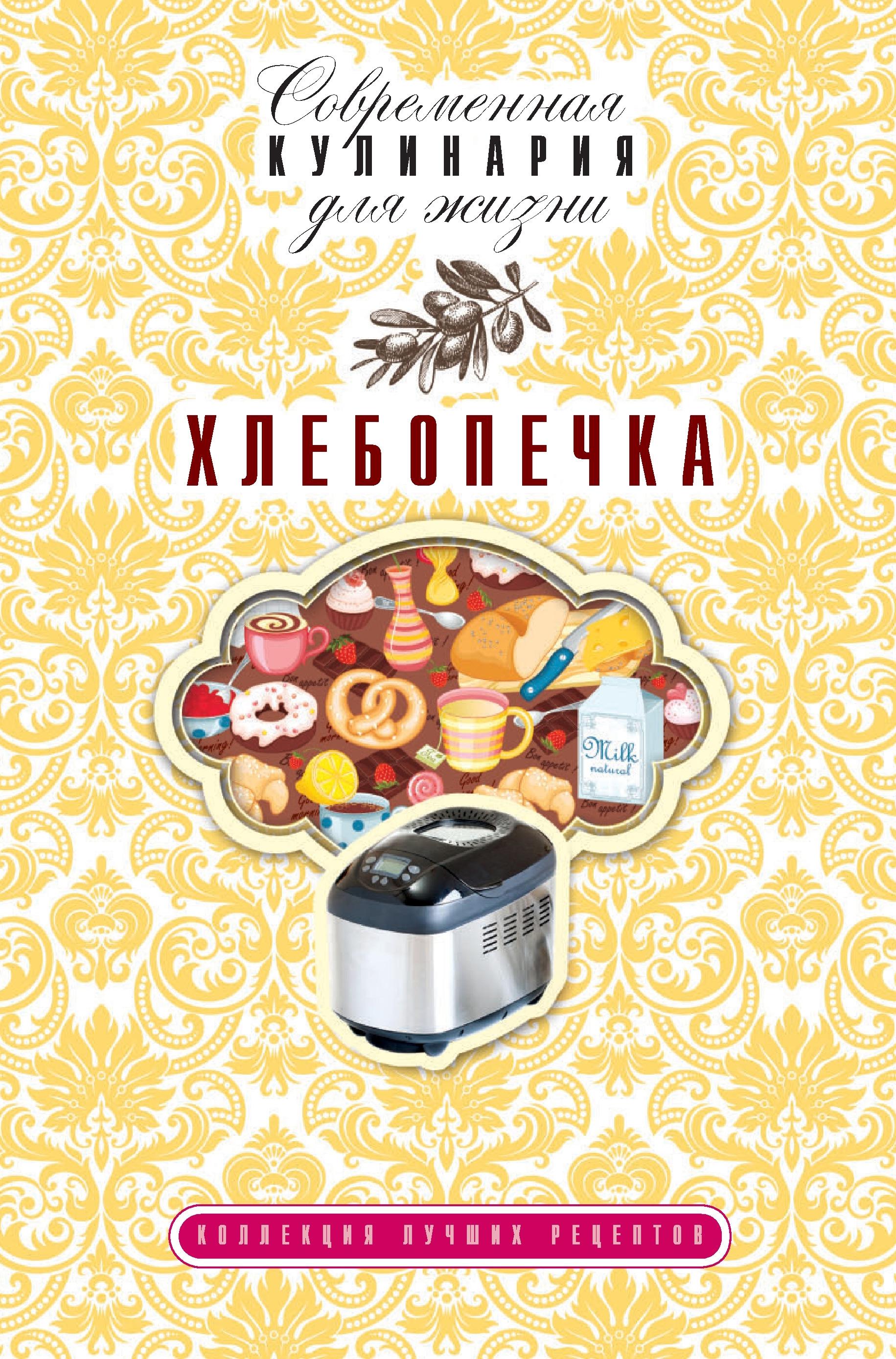 Татьяна Плотникова Хлебопечка. Коллекция лучших рецептов хлебопечка тесто хлеб пирожки кексы