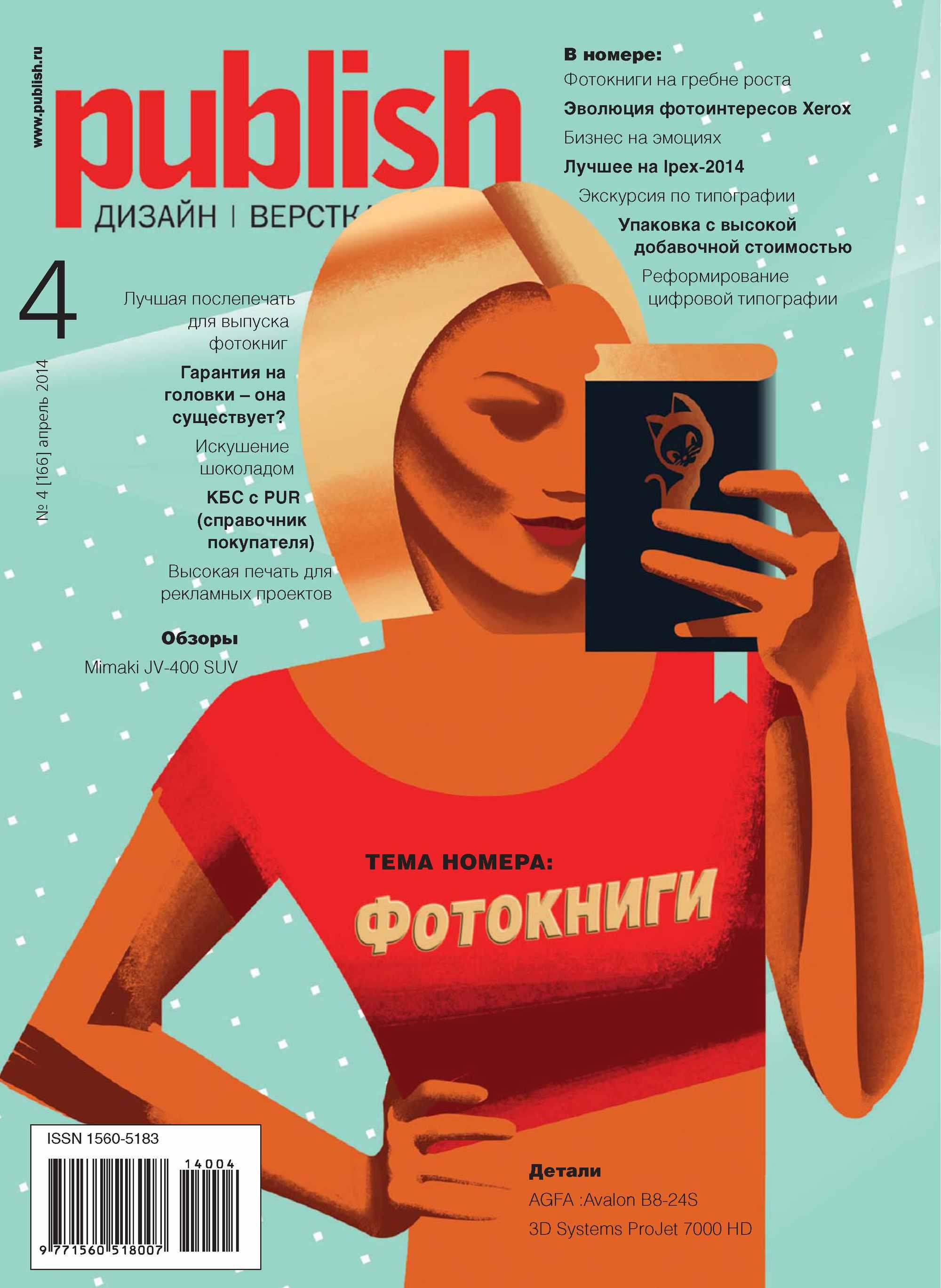Открытые системы Журнал Publish №04/2014 открытые системы журнал publish 12 2014