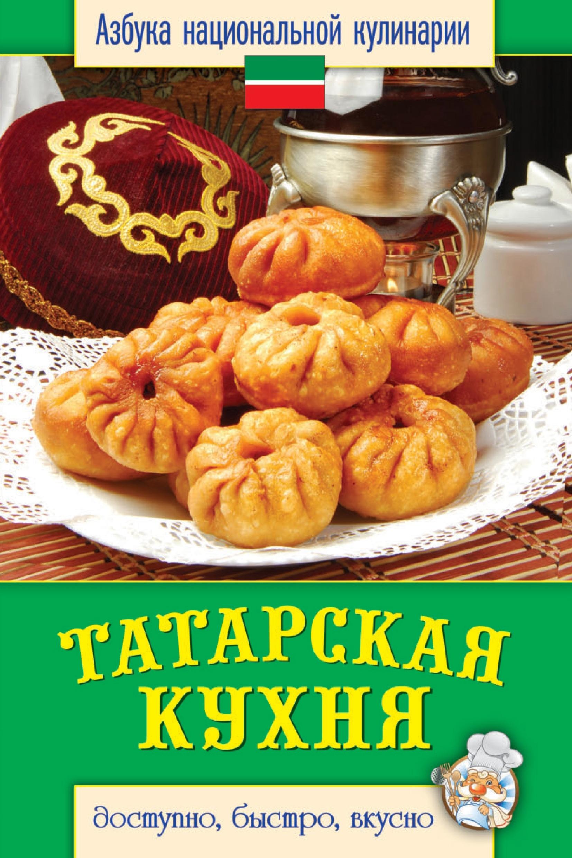 Светлана Семенова Татарская кухня. Доступно, быстро, вкусно