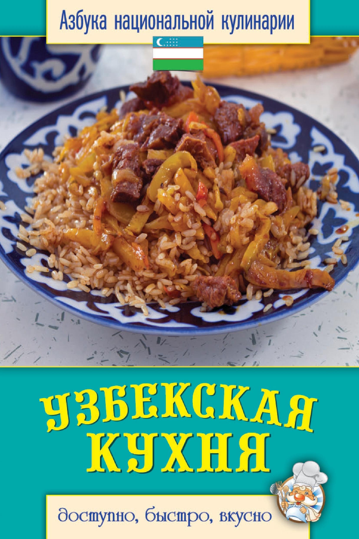 Светлана Семенова Узбекская кухня. Доступно, быстро, вкусно