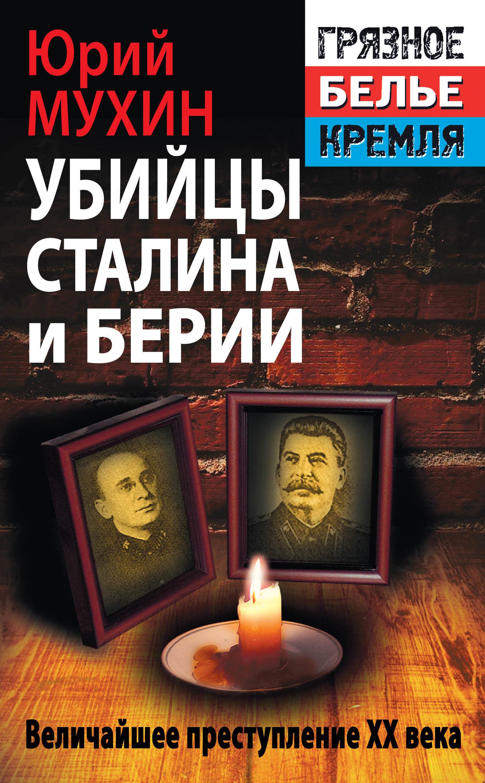 ubiytsy stalina i berii