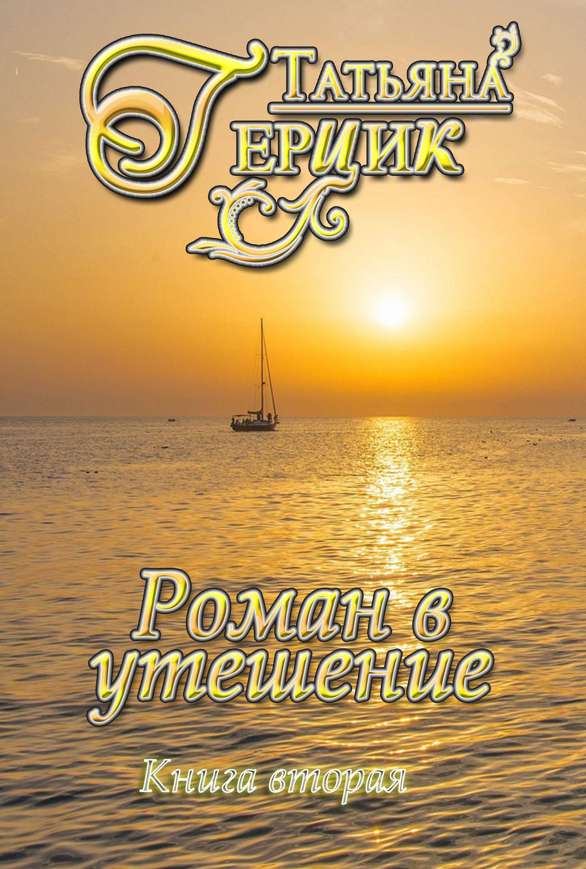 Татьяна Герцик Роман в утешение. Книга вторая татьяна герцик рокировка