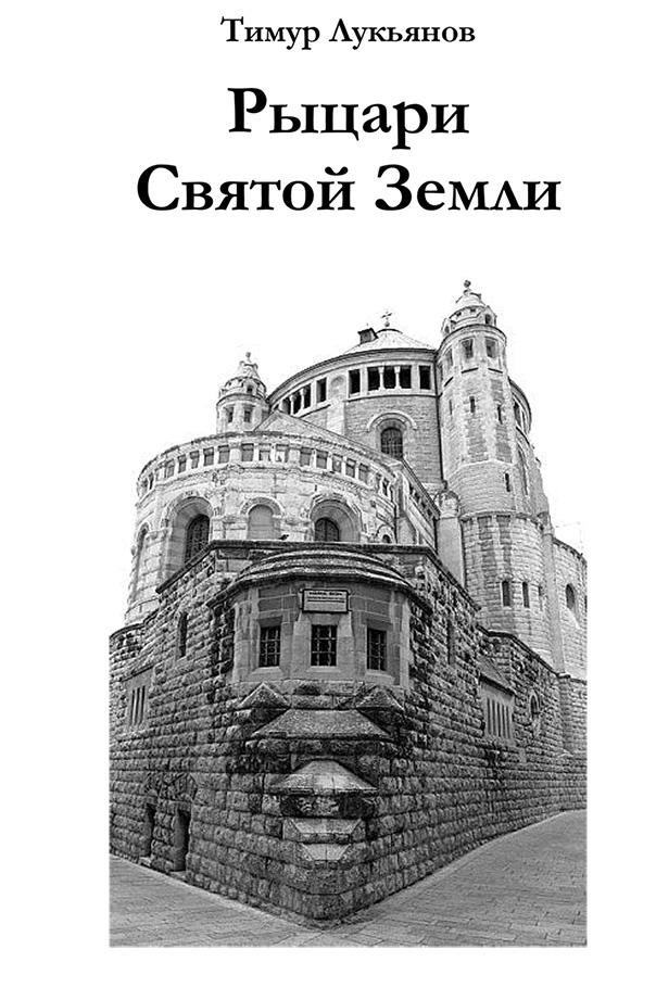 Тимур Лукьянов Рыцари Святой Земли