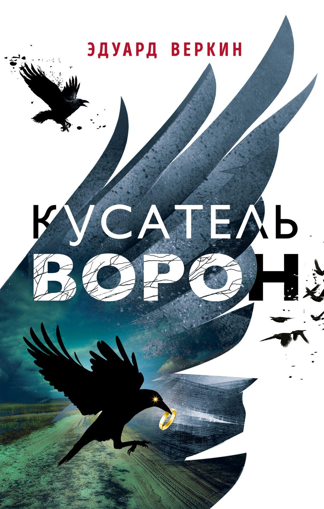 Эдуард Веркин Кусатель ворон эдуард веркин лучшие приключения для мальчиков сборник
