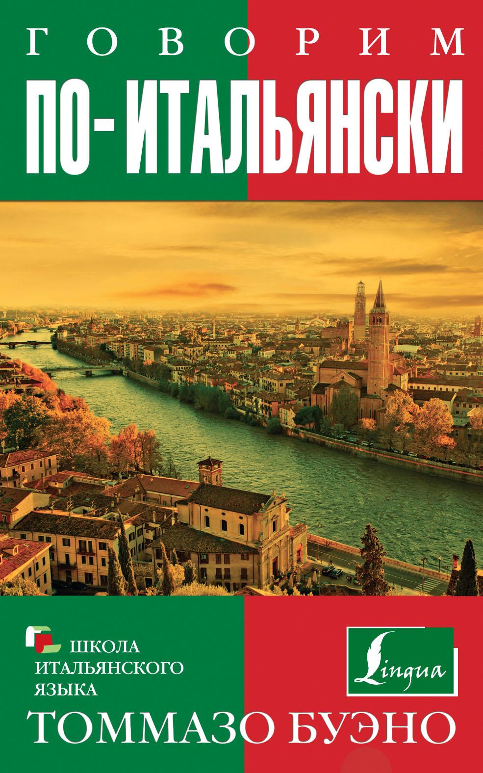 Томмазо Буэно Говорим по-итальянски. Учебное пособие цена и фото