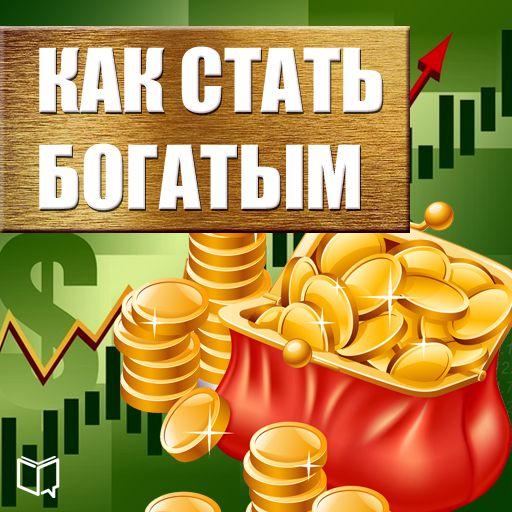 Майкл Коллинз Как стать богатым куда вложить деньги и как стать богатым в россии