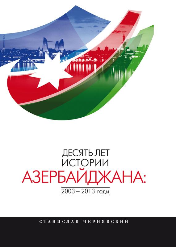 Десять лет истории Азербайджана: 2003–2013 годы