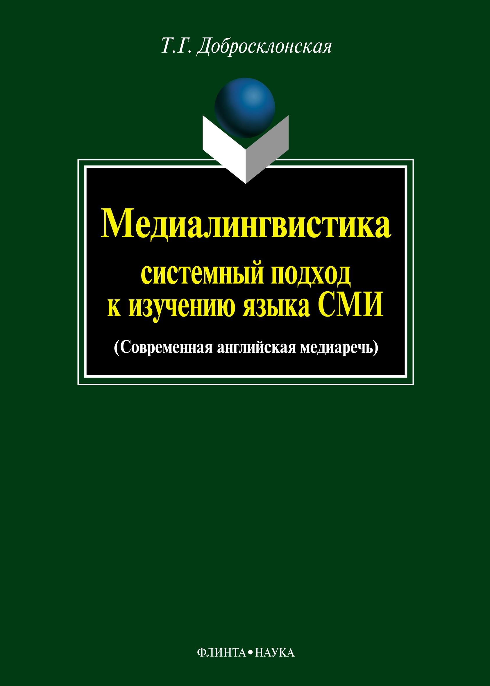 Т. Г. Добросклонская Медиалингвистика: системный подход к изучению языка СМИ. Современная английская медиаречь