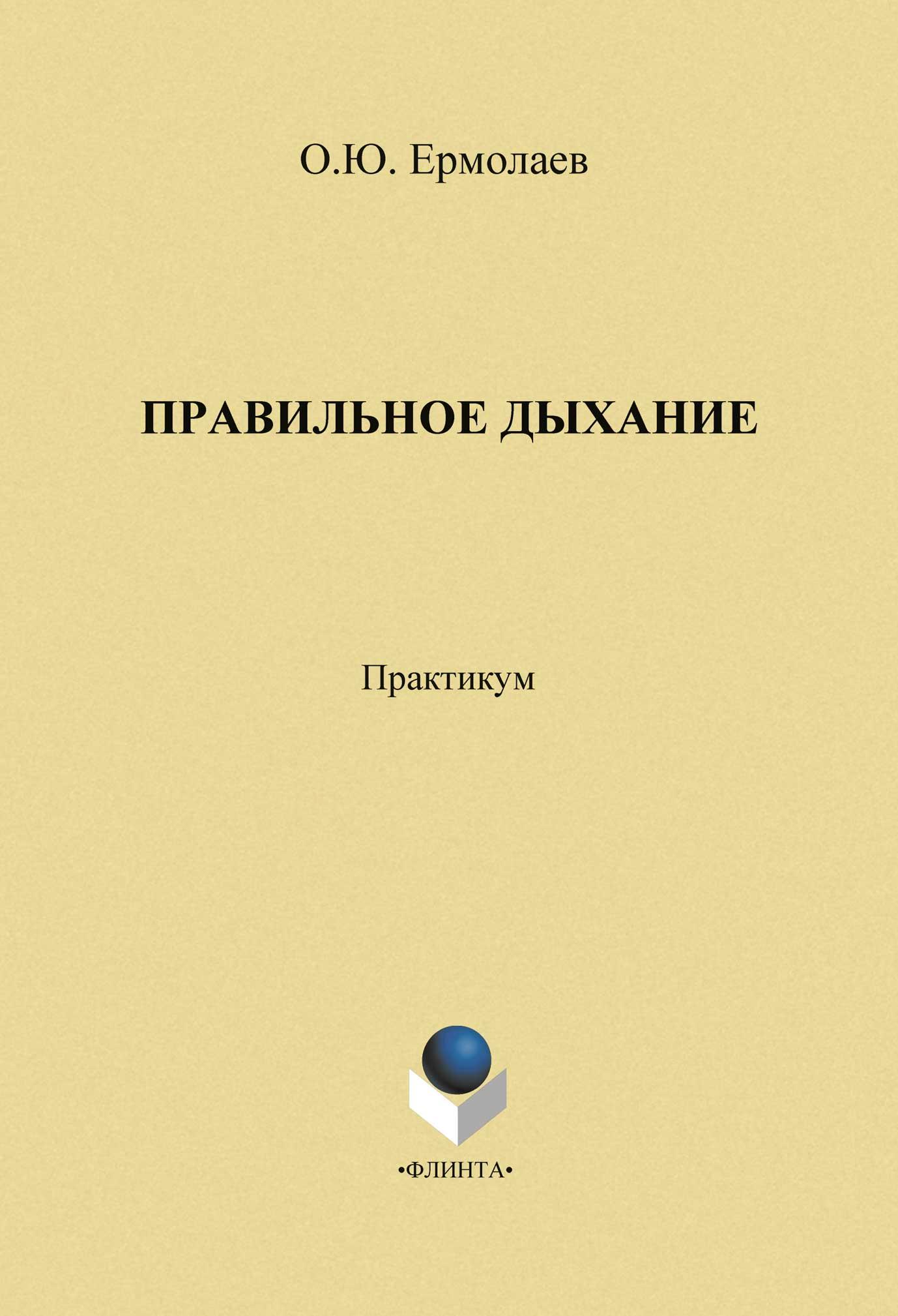 О. Ю. Ермолаев Правильное дыхание. Практическое пособие