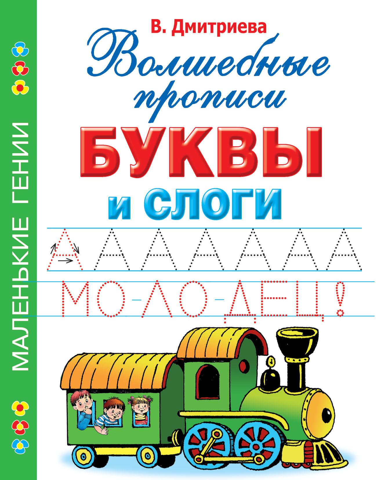 В. Г. Дмитриева Буквы и слоги. Волшебные прописи недорого
