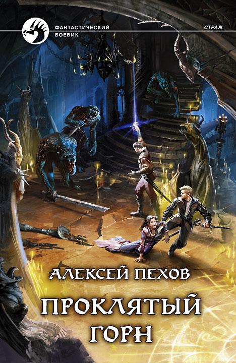 Алексей Пехов Проклятый горн алексей пехов темный охотник