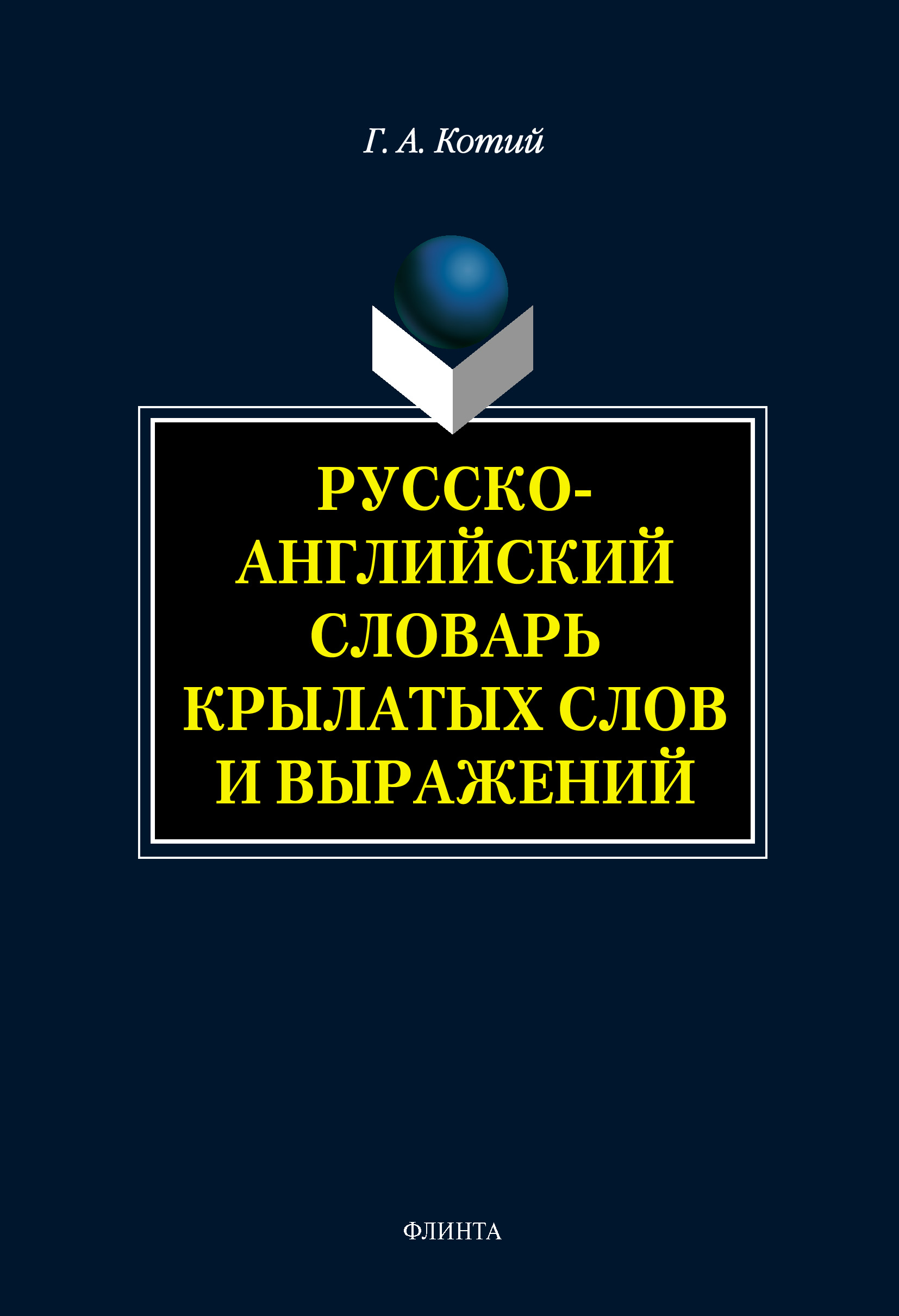 Г. А. Котий Русско-английский словарь крылатых слов и выражений л ф шитова русско английский словарь образных слов и выражений idioms